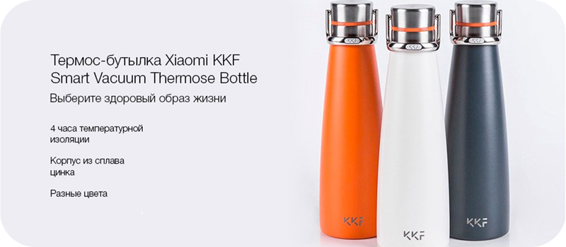 Термос Kiss Kiss Fish KKF Smart Vacuum Bottle